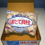 Scallop (HOTATE) 北海道オホーツク産ほたて