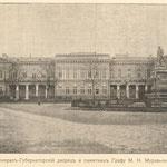 Генерал-губернаторский дворец и памятник М. Н. Муравьеву