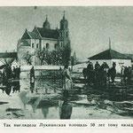 Лукишская площадь
