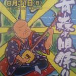 東京 品川区総合区民会館にて開催された青森の唄祭りに出場してきました♪