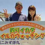 2013.6.18放映されました。石川テレビ