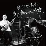 前川エクスプロージョン/愛と勇気のライブ盤  2017.12.24発売
