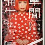①草間さん展のポスター