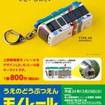 東京都 販売告知ポスター B1