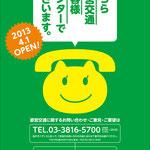 東京都 サービス告知ポスター B1