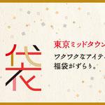 東京ミッドタウン日比谷 福袋ロゴ&ビジュアル