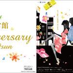 銀座ベルビア館 2周年記念ポスター B倍×2連
