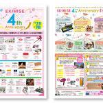 淺草エキミセ 折込広告