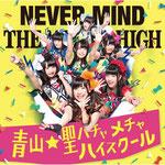 Aoyama Saint Hachamecha High School - Never Mind
