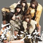 Yumemiru Adolescence - Mai Gene!