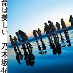 Nogizaka46 - Inochi wa Utsukushii