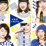 Little Glee Monster - Jinsei wa Ichido Kiri / Gao Gao All-Star