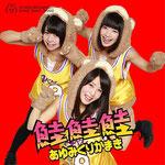 Ayumikurikamaki - Shake Shake Shake
