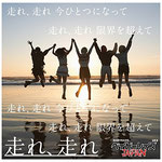 Babyraids JAPAN - Hashire, Hashire