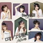 Berryz Kobo - Romance wo Katatte / Towa no Uta