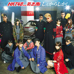 HKT48 feat. Kishidan - Shekarashika!