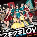 Country Girls - Boogie Woogie Love / Koi wa Magnet / Ranrarun