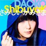 DAOKO - ShibuyaK / SamishiiKamisama