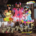 LADYBABY - Age Age Money