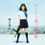 Kanna Hashimoto - Sailor Suit and Machine Gun