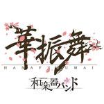Wagakki Band - Hanafurumai