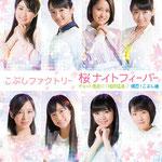 Kobushi Factory - Sakura Night Fever / Chotto Guchoku ni! Chototsu Moushin / Osu! Kobushi Tamashii
