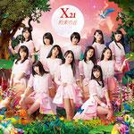 X21 - Yakusoku no Oka