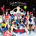 Doll☆Elements - Kimi no omoi todoke tai