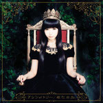 Yui Horie - Asymmetry