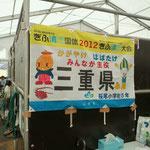 三重県の応援旗