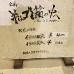 コミュニケーションアート作品『¥はゴミ箱の中に』価格表