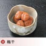 ちん里う本店 梅干専門店