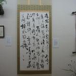 利洲南渡 草書Cursive script 「Classical Chinese]