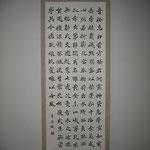 張猛龍碑 楷書Regular script [Epitaph]