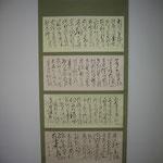 懐素「自叙帳」草書 Cursive script of ChenesCalligraphy