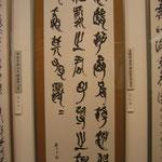 石鼓文 大篆Large Seal script