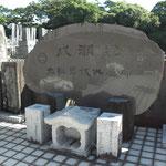 静岡県伊東市富戸の蓮着寺