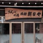 記念すべき歴史研究会の設立となった民宿「朝日屋」さん