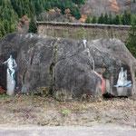 保木脇の対岸、木谷地区で見られた謎のアート。