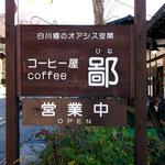 荻町城下にある喫茶「鄙」