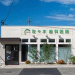 佐々木歯科医院(外観)