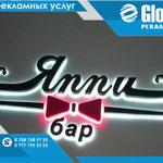 """Световая вывеска для """"Яппи"""" бара г.Аксай"""