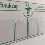 Информационный стенд для аптеки