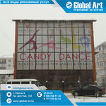 """Оклейка перфопленкой фасада для """"Candy Dance"""""""