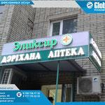 """Световая вывеска для аптеки """"Эликсир"""""""