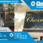 """Световой короб для магазина """"Charmel"""""""