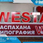 """Объемные световые буквы и световой короб для типографии """"WESTA"""""""