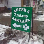 "Металлический штендер для аптеки  ""Эликсир"""