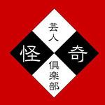 芸人怪奇倶楽部(miyu)
