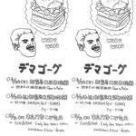 「WAKU WAKU ハンバーガー」2012年4月